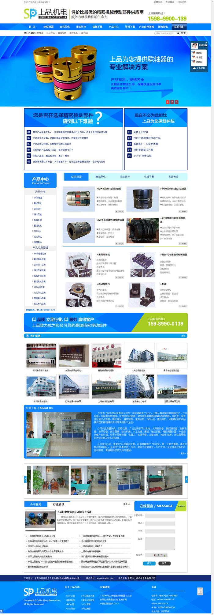 商城网站建设